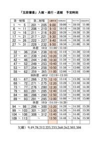 5段審査・進行入場時刻表