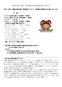 令和3年度国体東京都成年男女選手選考会のお知らせ