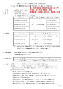 2021-4-29【南関東第4地区】特別臨時中央審査会(実施要項)