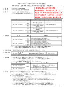 2021-8-8【南関東地区】特別臨時中央審査会(実施要項