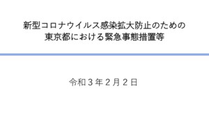 20210202新型コロナウイルス感染拡大防止のための東京都における緊急事態措置等