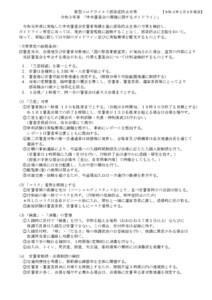 中央審査会の開催に関するガイドライン