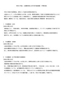 kaihou_no_08_r3_event_plan