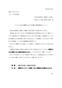 【通知】リバウンド防止期間における活動の制限要請について