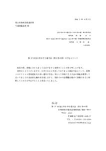 第 57回全日本女子弓道大会(東日本の部)の中止について
